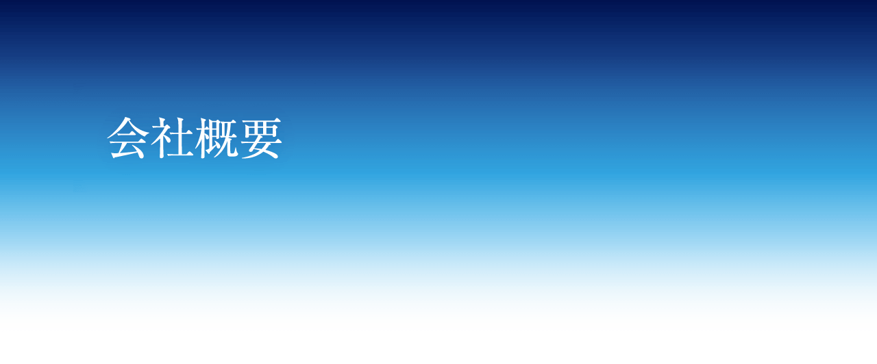 株式会社ナカタニ 会社概要