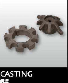 CASTING 鋳造