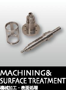 MACHINING & SURFACE TREATMENT 機械加工 表面処理